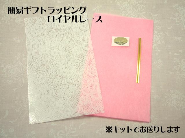 簡易ギフトラッピングキット ピンク