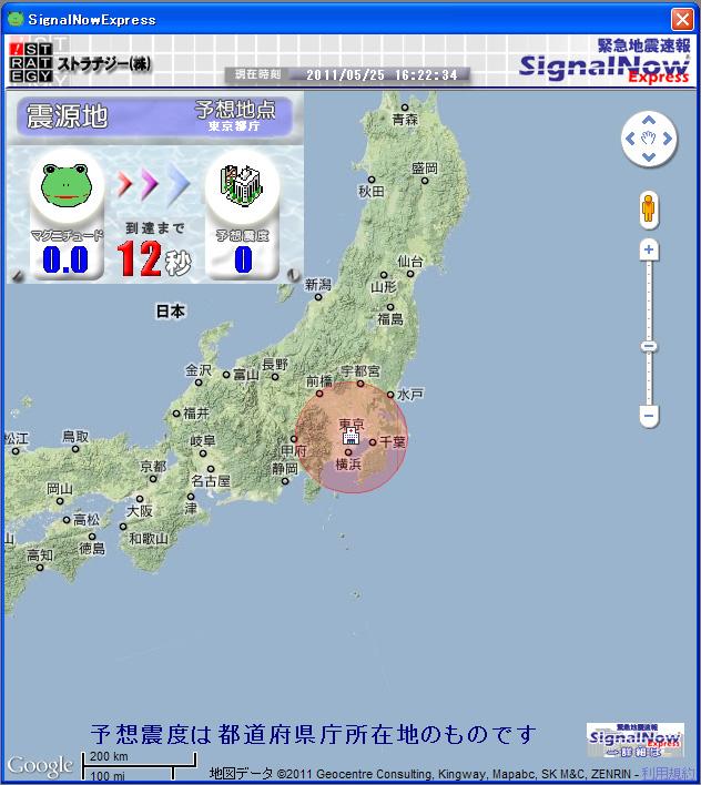 地震速報受信ソフト画面