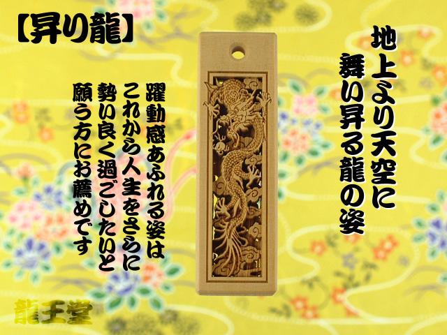 【昇り龍】御蔵島黄楊 家紋 千社札 携帯ストラップ Lサイズ