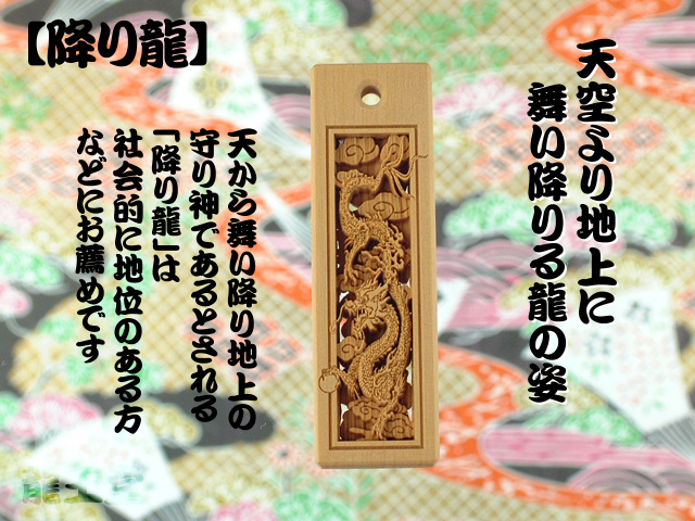 【降り龍】御蔵島黄楊 家紋 千社札 携帯ストラップ Lサイズ