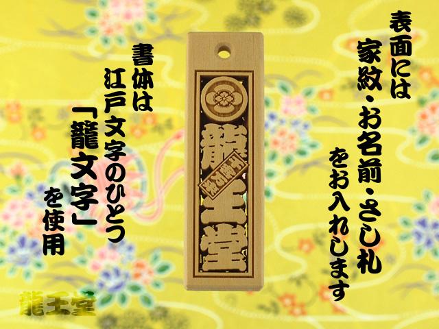 御蔵島黄楊 家紋 千社札 携帯ストラップ Lサイズ表面