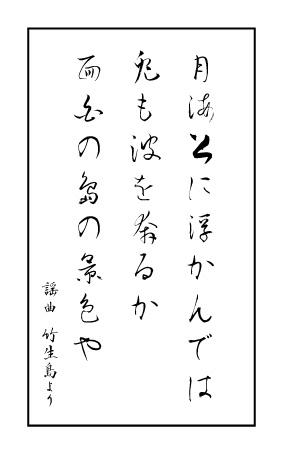 謡曲 竹生島