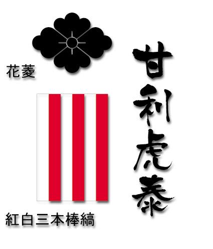 甘利虎泰 家紋 旗印 馬標 紅白三本棒縞