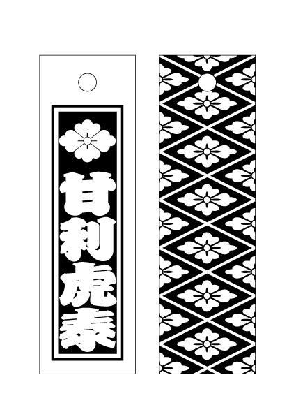 甘利虎泰 家紋千社札風木札