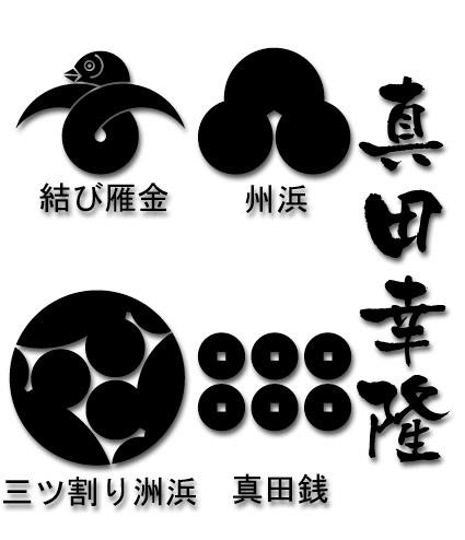 真田幸隆 家紋