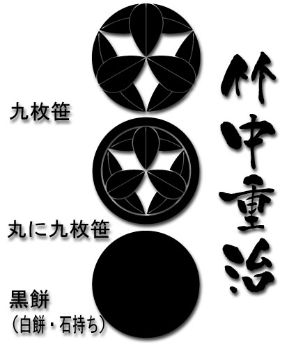 竹中重治 家紋 竹中半兵衛 丸に九枚笹 白餅・黒餅・石餅