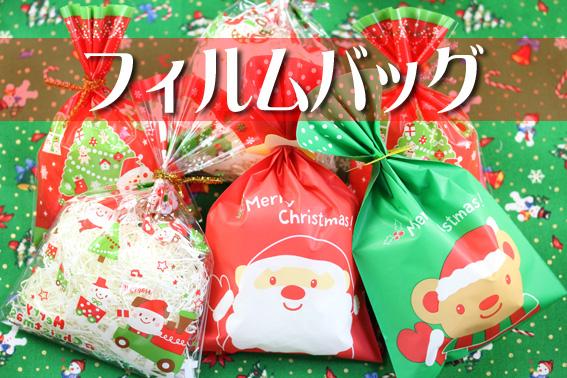 クリスマス柄フィルムバッグ