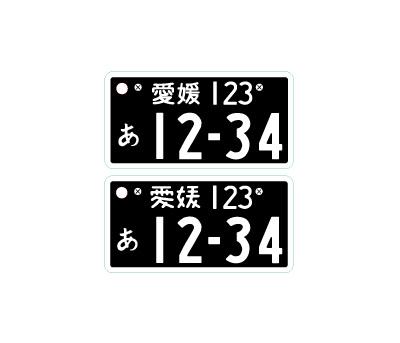 愛媛ナンバー新旧字体