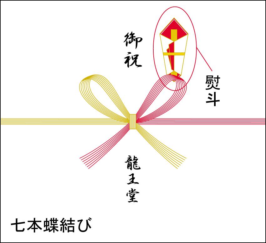 熨斗紙 金赤の蝶結び