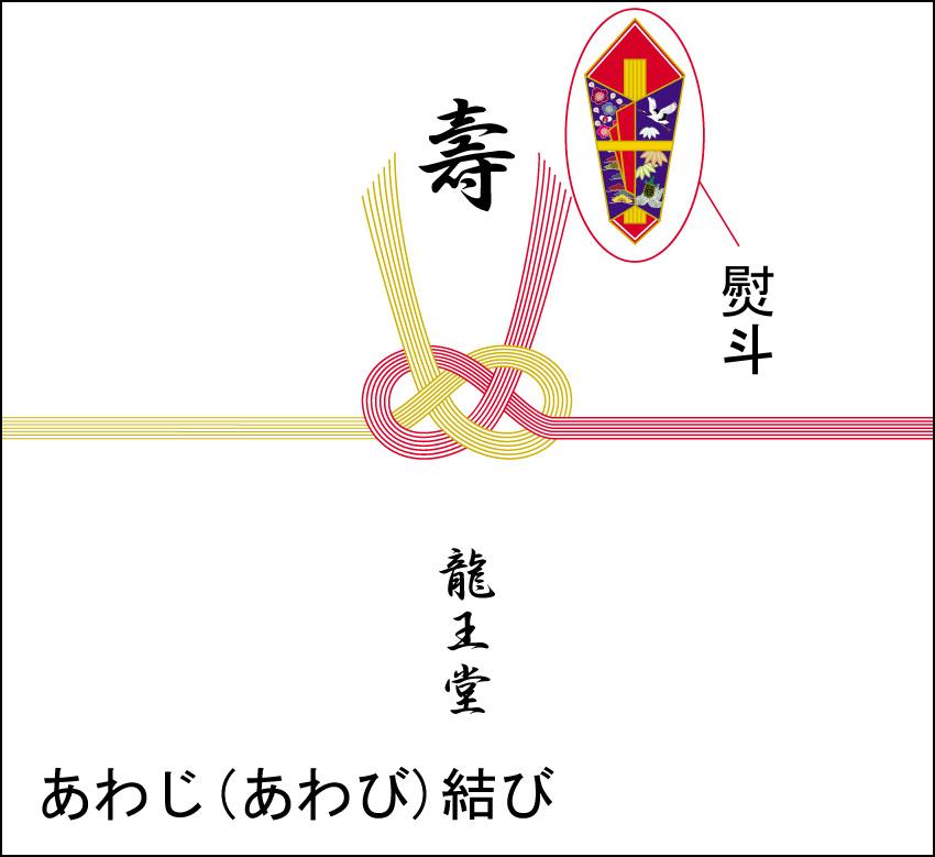 熨斗紙 金赤の結び切り(あわじ結び)